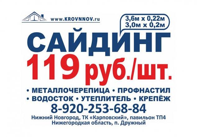 Сайдинг 119 рублей/шт